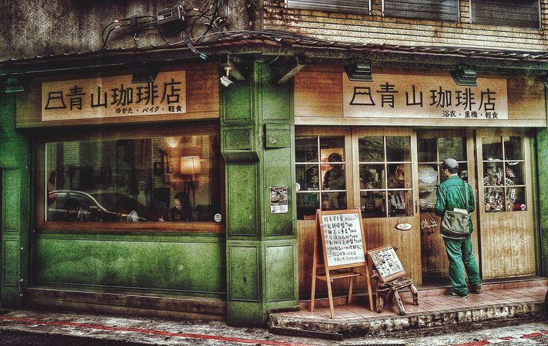 郵差來了📨📩Outdoors Streetphotography Light And Shadow People Photography Postman Reflection Shadows & Lights Coffee Shop