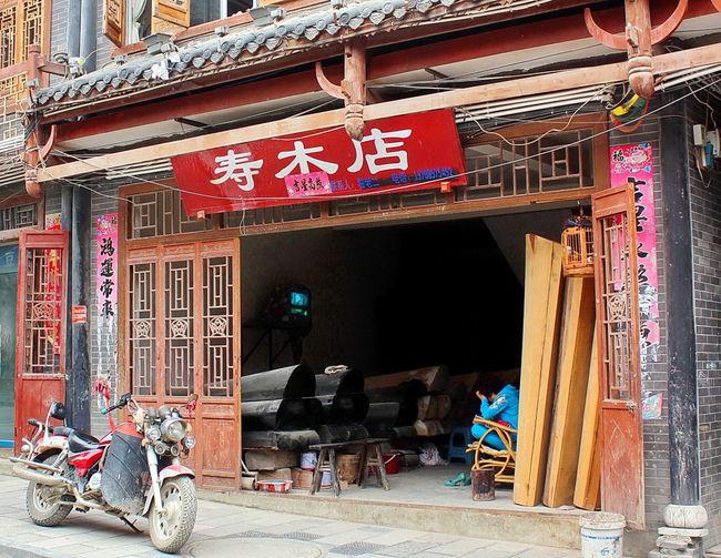 Coffin makers in Guizhou, KaiYang county. Chinese Coffin Chinese Culture Chinese Traditional Culture Coffin Makers Coffin Works Coffins  Traditional Culture Of China Wood - Material Wooden Wooden Coffin China,Guizhou China Wood Carving