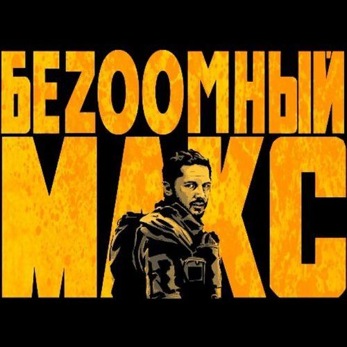 Zoom14 Madmax безумныймакс