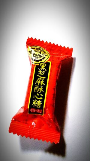 Sweets Candy Candys Chinese Candy Chinese Sweets Delicious ♡ Happy :) 你好 *.* 아녕하세요 ❤ 안녕 您好 ❤️💜💙💚💛 안녕하세요 Poland 💗 Annyeonghaseyo  Goodmorning :)