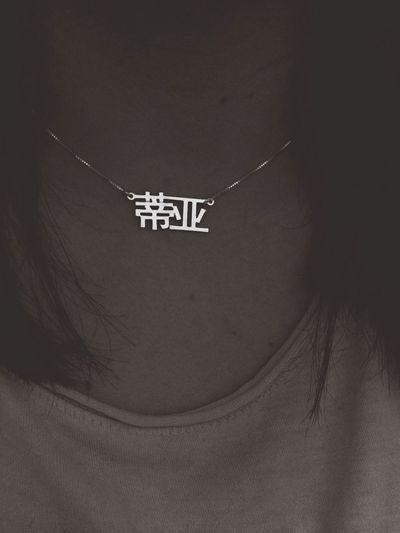 MA FUCKIN NAME IN CHINESE YO Necklace Im Cooler Than U Got A Shit Ton Of Swag
