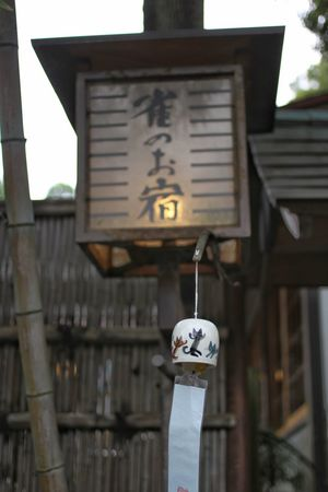 Wind Chime Wind Chimes Soba Restaurant Cannon EOS 7d Walking Around Enjoying Life at Jindaiji temple in Tokyo Japan