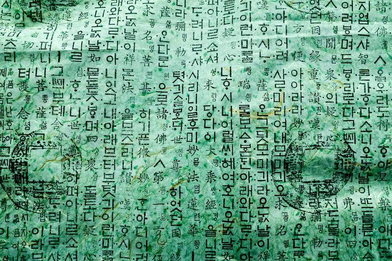 Insadong Seoul Korea EyeEm Korea Korean Print Urban Urbanphotography Urbanexploration Fujifilm X100T