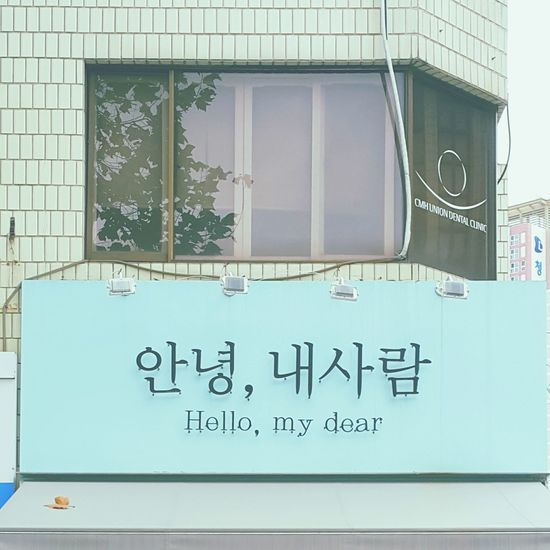 Hello My Dear Annyeong Visit Korea Korean Letter Korea East Asia Asian Culture ASIA