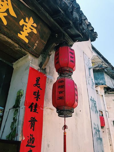 Chinesecharacter Province Culture Chinese Communication Hanging Text No People Script Non-western Script Architecture