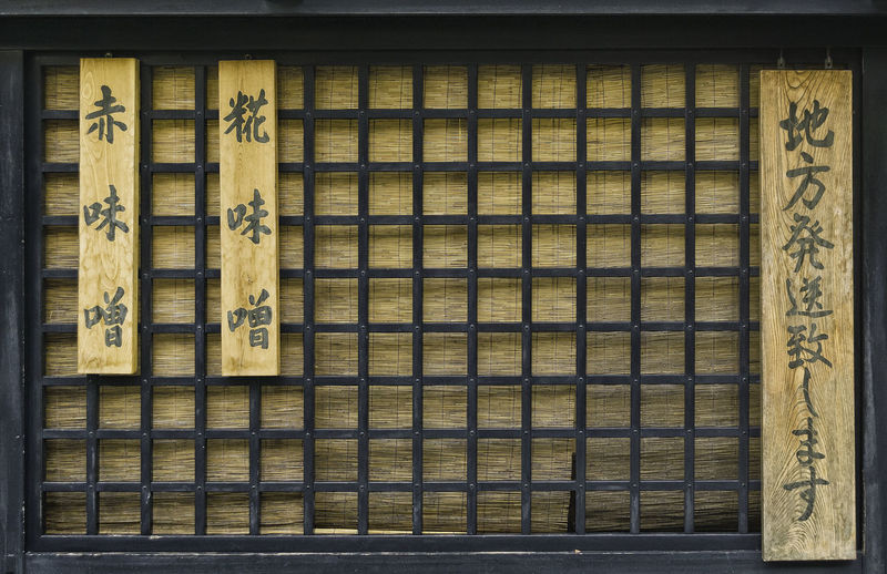 Japan sliding straw door ASIA Antique Architecture East Exterior Grid Japan Square Tradition Wood Culture Design Door Frame Furniture House Japanease Old Old-fashioned Orient Oriental Straw Style Traditional Window