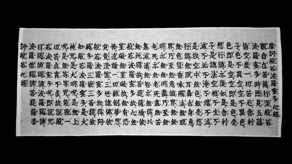 Handwritten Heart Sutra of the Buddhist scripture tradition Black Background Buddhism Close-up Communication Day Handwriting  Heart Indoors  No People Paper Religion Scripture Sutra Text Zen