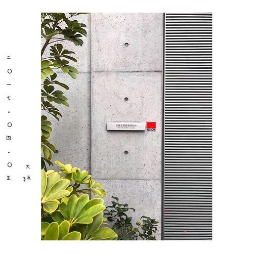 不知道該說什麼…心情複雜,和第一次見新聞社一個味兒。三宅一生&建築藝術在一起感覺好贊! OSAKA Japan Architecture Building Hello World Photography First Eyeem Photo Enjoying Life Travel Tadao Ando 安藤忠雄