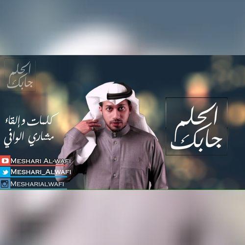 تصميمي جديد الشاعر مشاري الوافي الحلم_جابك