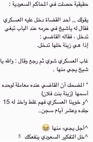 ههههههه تفكير سعودي ???? القصيم السعوديه نكت قصه