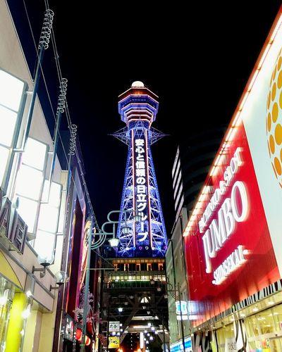 昨晩は大阪泊でご飯行った帰りにパシャリ 通天閣 大阪