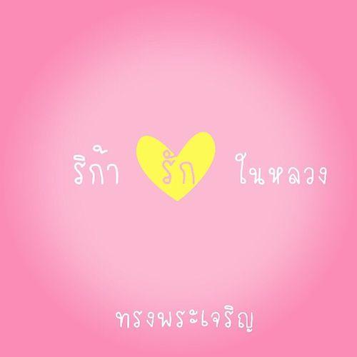 ❤️🙏🏽 ทรงพระเจริญ Long Live The King ❤️🇹🇭 Long Live The King Bhumibol Of Thailand Long Live The King Of Thailand