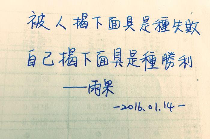 墨水 中文 高雄 Taiwan 鋼筆 文具 Kaohsiung Taiwanese January 臺灣 一月