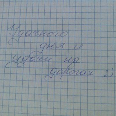 Приятности, найденные на лобовом стекле)
