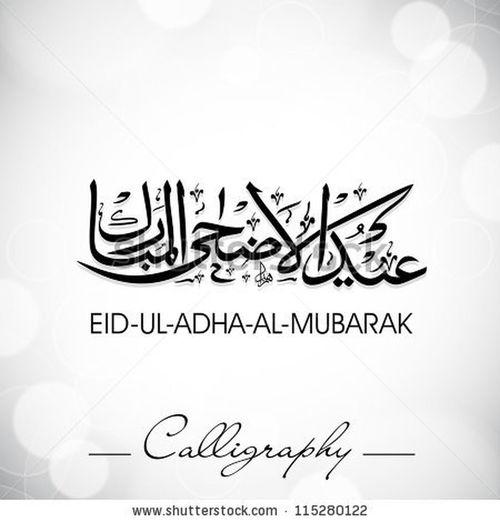 كل عام وانتم بخير عيد سعيد Eid Mubarak Taqabbal'Allahu Mina Wa Min'kum #Islam #Muslim #Rah'ma