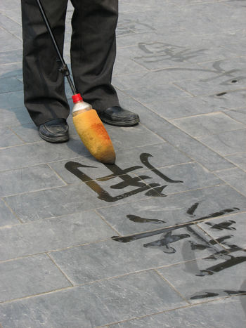 Writing Chinese Calligraphy On Pavement near the Temple Of Heaven, Beijing, China Adult Adults Only Brush Calligraphy Day Human Body Part Human Leg Low Section Men One Man Only One Person Outdoors People Standing