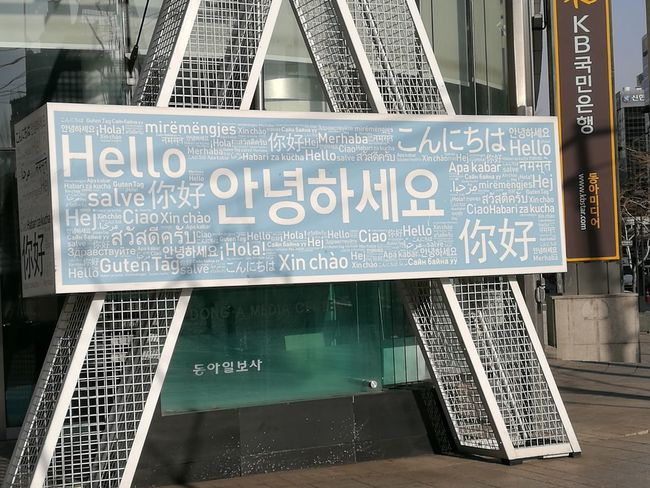 #day #Blue #Hello #helloworld #world #worldpeace #korea Photo #street Text Communication Business Finance And Industry Store Consumerism Water No People Outdoors