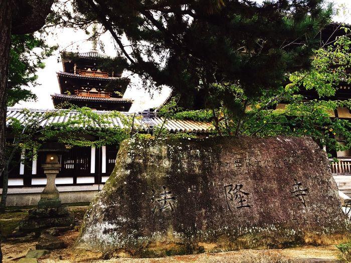 Nara,Japan 法隆寺!一度は行ってみたかったんよねー!今度は夕暮れのときに行きたいなー Taking Photos Enjoying Life Temple 法隆寺 五重塔