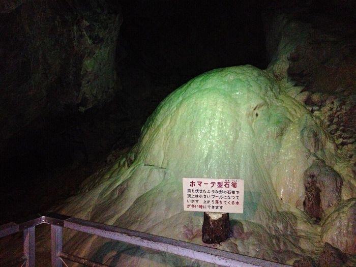 球泉洞 Limestone Cave Kumamoto
