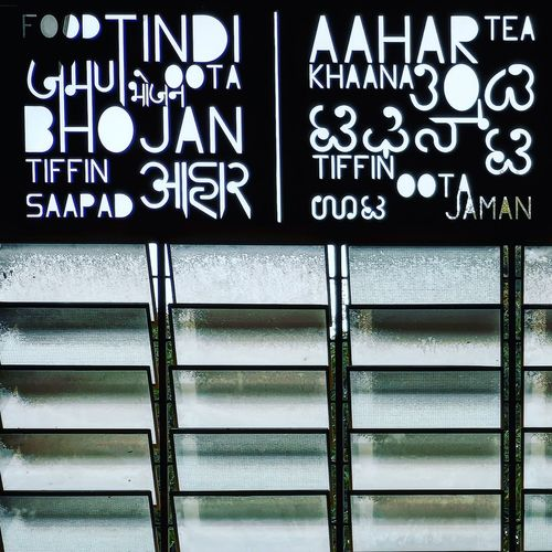 Words which mean Food. Metal work on the roof of a food court in college #EyeEmSelects Roof Metal Work Fonts Words Indian Language Communication Close-up Non-western Script