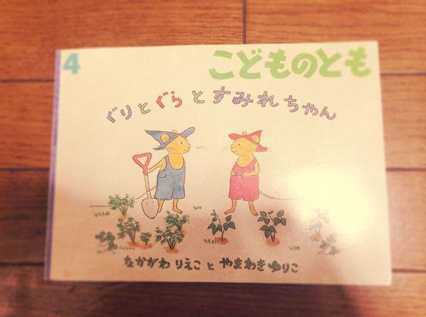 ぐりとぐら見つけたー!( ´ ▽ ` )ノ 絵本 My Book KAWAII Cute