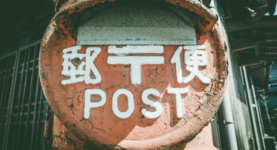 Close-up of rusty sign