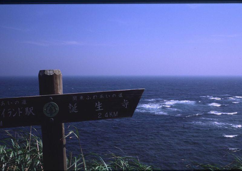 Reversalfilm ポジフィルム で写した Snapshot です。 Japan 千葉県 鴨川市
