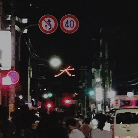 五山の送り火🔥 Kyoto,japan Kyoto 五山の送り火 大文字 Summer お盆