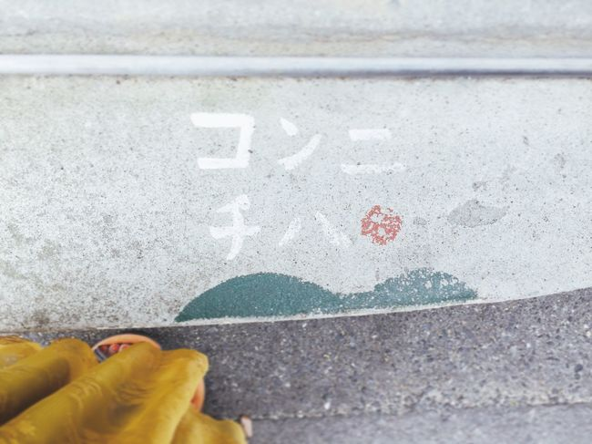 Day Outdoors Red No People Close-up Low Section カフェ 日本 古民家 改造 香川 こんにちは 直島 居心地ばつぐん