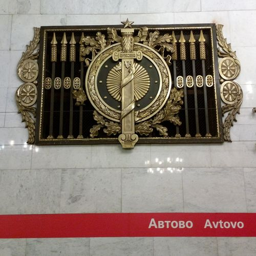 Saint-Petersburg Avtovo Subway Interior Design Bas-relief Details Architectural Detail