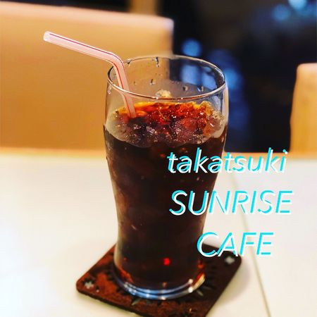 おはようござます! 8月最後の土曜日です。 夏が終わりまずね〜 朝イチドリンクは、水出しコーヒーなんていかがでしょうか? さっぱりと飲めますよ。 オススメです。 高槻サンライズカフェ、本日もオープンです。 よろしくお願いしまーす。 モーニング、ランチやってますよ。 高槻サンライズカフェ 住所:高槻市城北町2-6-20 ペンタゴンビル1F 電話番号:072-672-5758 高槻市 高槻グルメ Coffee - Drink 北摂グルメ 高槻サンライズカフェ 高槻コーヒー Takatsuki サンライズカフェ Cafe