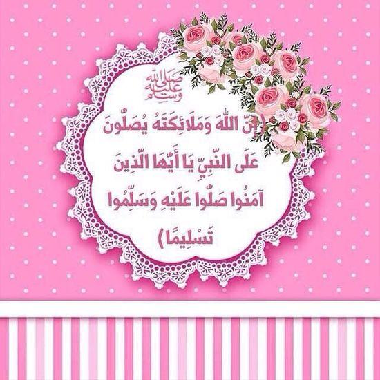 صلوا ع الحبيب ... جمعه_مباركه