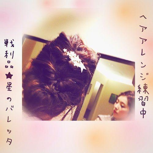 ヘアアレンジ練習中 カラーを変えたのもあって明るい髪色だと表情も豊かになって素敵だ。 今日は、めずらしく顔面出てます… おでこ美人がうらやましい(笑) 広くなって額ちゃん~!!! 今日もあったかい。 ヘアアレンジ アレンジ 練習中 ペアアクセ 星のバレッタ バレッタ 髪飾り 楽しい時間 星 Star Hair
