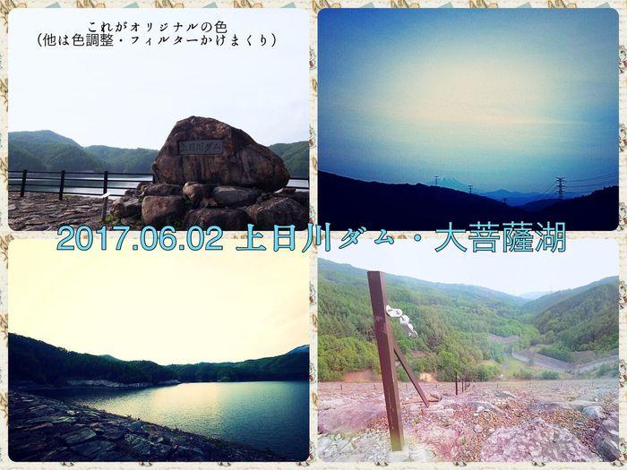2017.06.02 上日川ダム 大菩薩湖