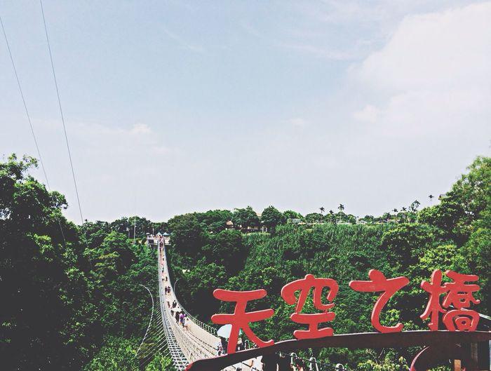 離天空很近的地方 View Enjoying Life Nature Taiwan