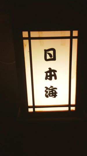 Nihonkai Restaurant Food Yay POTD