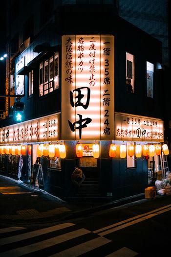 Lantern Corner
