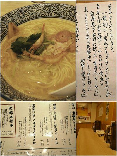 Tokyo Ikebukuro Ikebukuro Enjoy A Meal ラーメン Lunch Time! Enjoying A Meal Foodporn Food Porn In My Mouf New Shop 麺屋つくつく(ºωº)Toyama ramen 白海老ラーメン …海老感が無かった…鶏ダシ全面でした