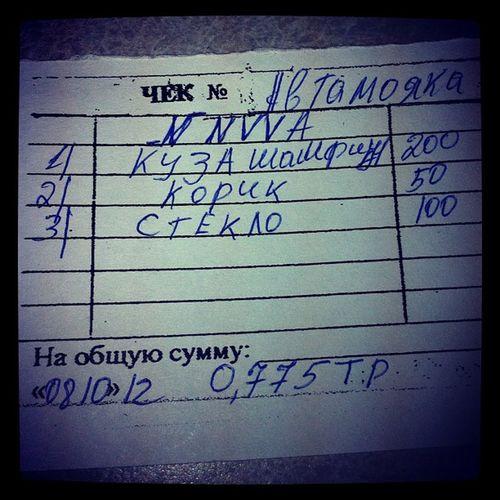 Машина: нива 1-кузов шампунь. 2-коврик. 3-стекло. И цена в тысячных)))) вот такая автомойка))))