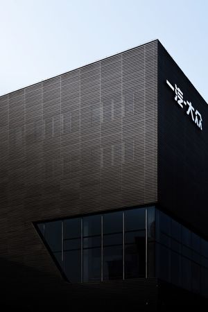 Angles And Lines Minimalist Architecture Minimalism Minimal rule of thirds Architectural Detail Architecture_collection Architecture Beijing, China Beijing Architecture Built Structure Building Exterior Sky Low Angle View Building Clear Sky Modern City Office Office Building Exterior Shape