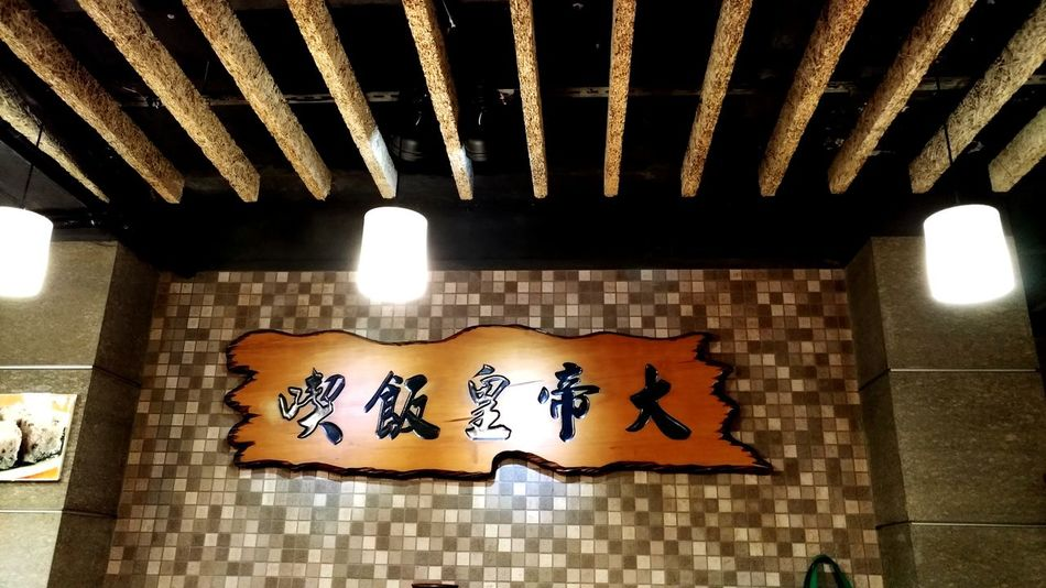 A Hokkien saying: chia̍h-pn̄g hông-tè tōa (喫飯皇帝大), which literally means one's more honorable than the emperor while dining. Sign Board Taiwanese Culture Taiwanese Hokkien Hokkien Hokkien Culture
