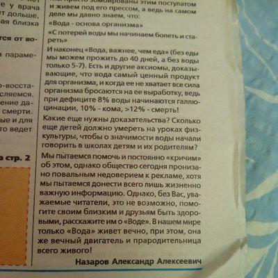 #газета #2013 2013 газета