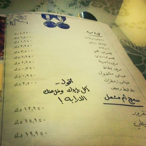 lol! Loved the cute comments in the menu. Zwara Kuwait Avenues