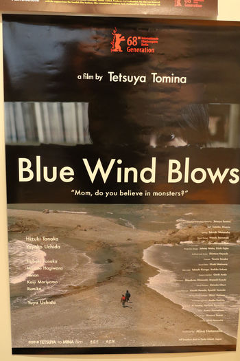 Blue Wind Blows film poster, a Japanese drama movie by Tetsuya Tomina Film MOVIE Movie Poster Poster Tetsuya Tomina Blue Wind Blows Cinema Film Poster Film Posters Movie Posters No People