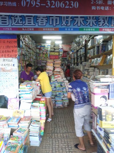 书山 #urbanana: The Urban Playground Supermarket Full Length Men Business Market Consumerism Choice Customer  Multi Colored Store