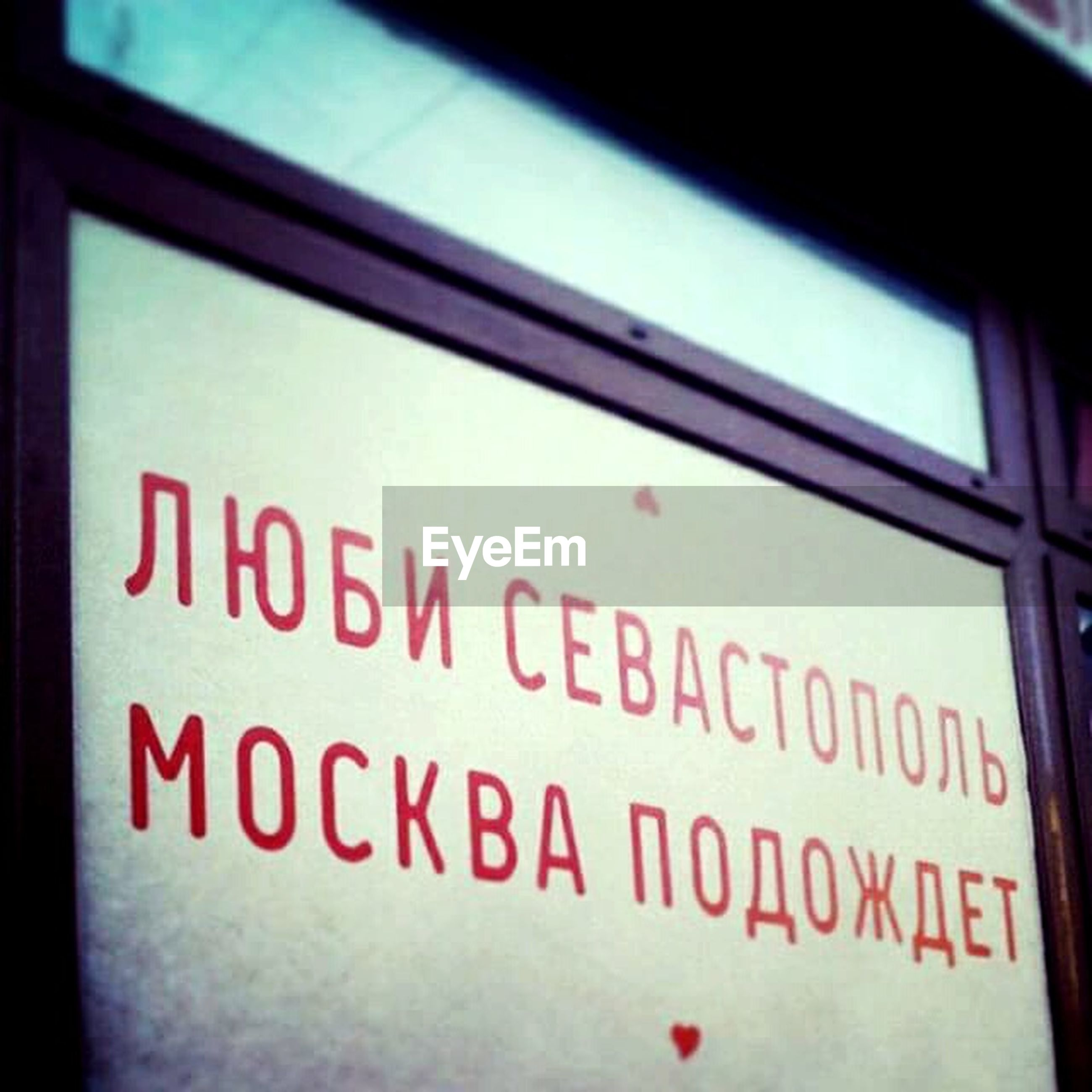 text, western script, communication, indoors, red, wall - building feature, close-up, capital letter, window, architecture, built structure, non-western script, wall, no people, building exterior, information, day, low angle view, message, sign