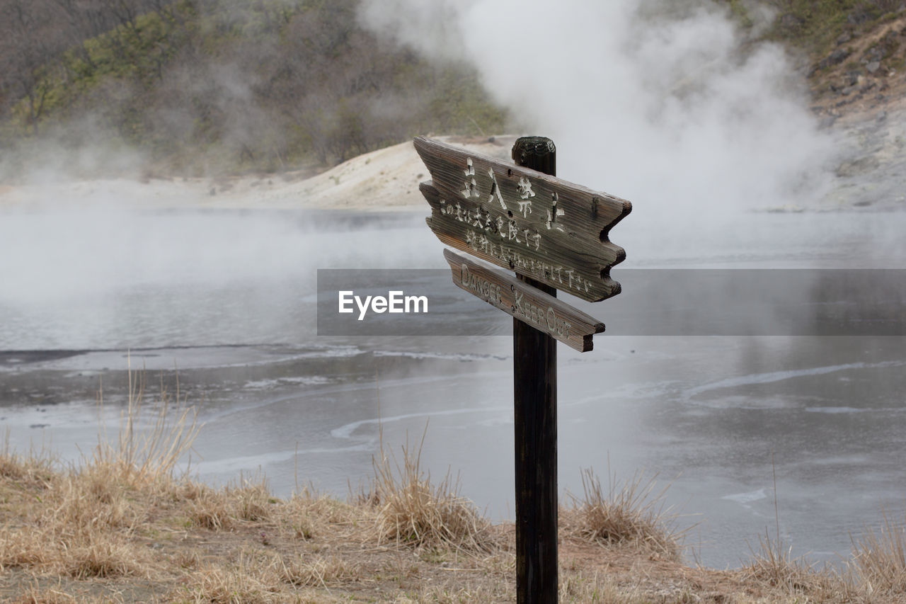 water, nature, day, no people, beauty in nature, non-urban scene, smoke - physical structure, fog, tranquil scene, lake, focus on foreground, outdoors, tranquility, scenics - nature, motion, land, wood - material, environment, power in nature, hot spring, wooden post