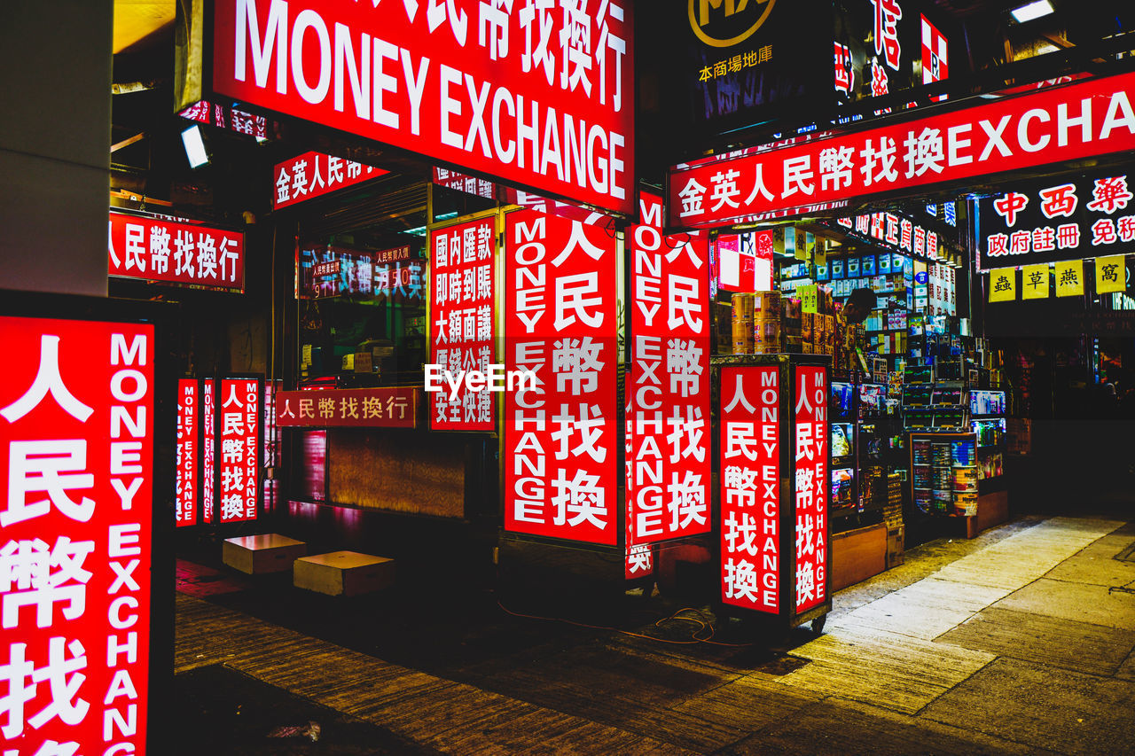 communication, text, non-western script, script, illuminated, architecture, sign, western script, commercial sign, advertisement, built structure, no people, red, store, building exterior, night, neon, retail, city, multi colored, message