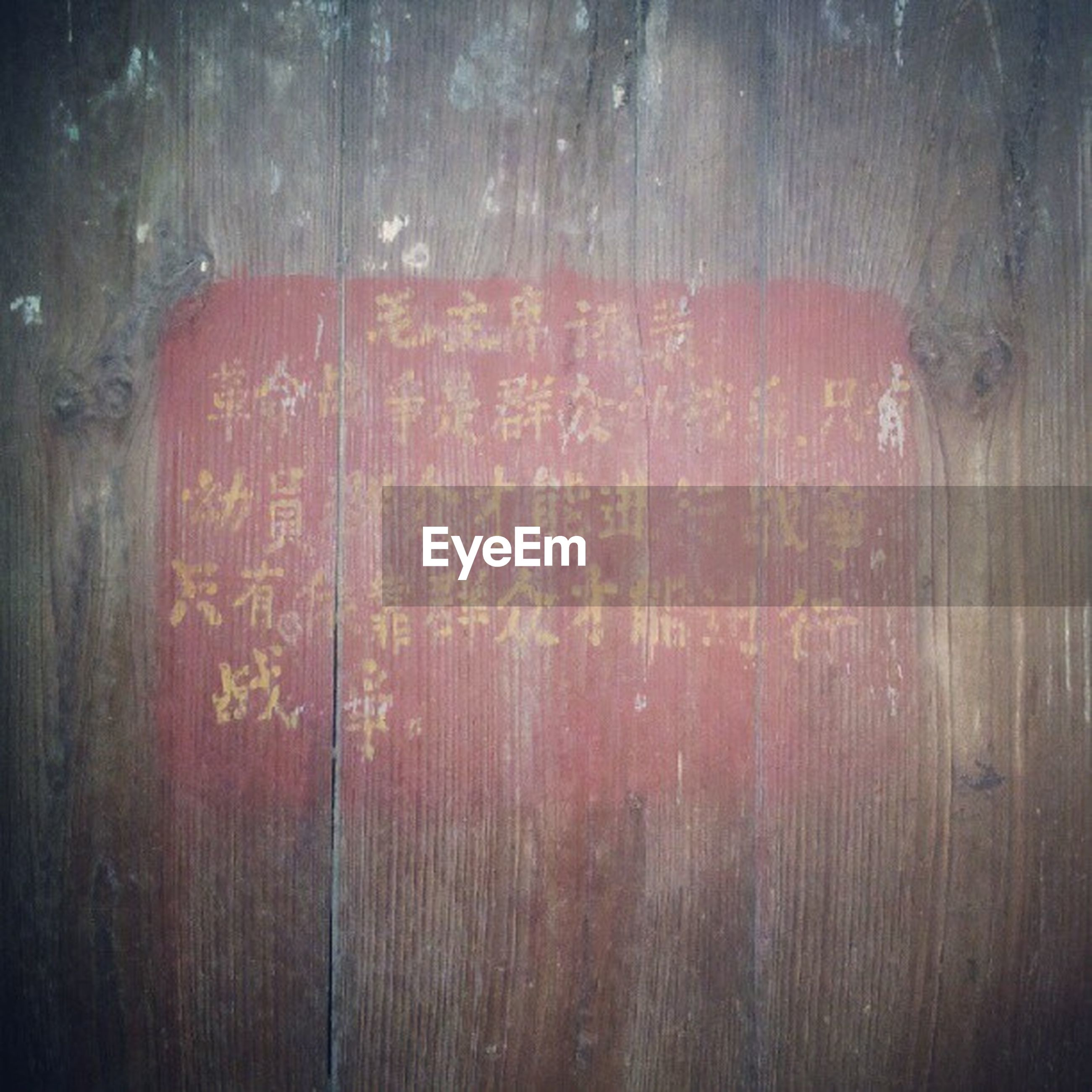 text, western script, communication, indoors, wood - material, wall - building feature, close-up, wooden, non-western script, textured, weathered, wall, old, graffiti, door, full frame, no people, capital letter, built structure, backgrounds