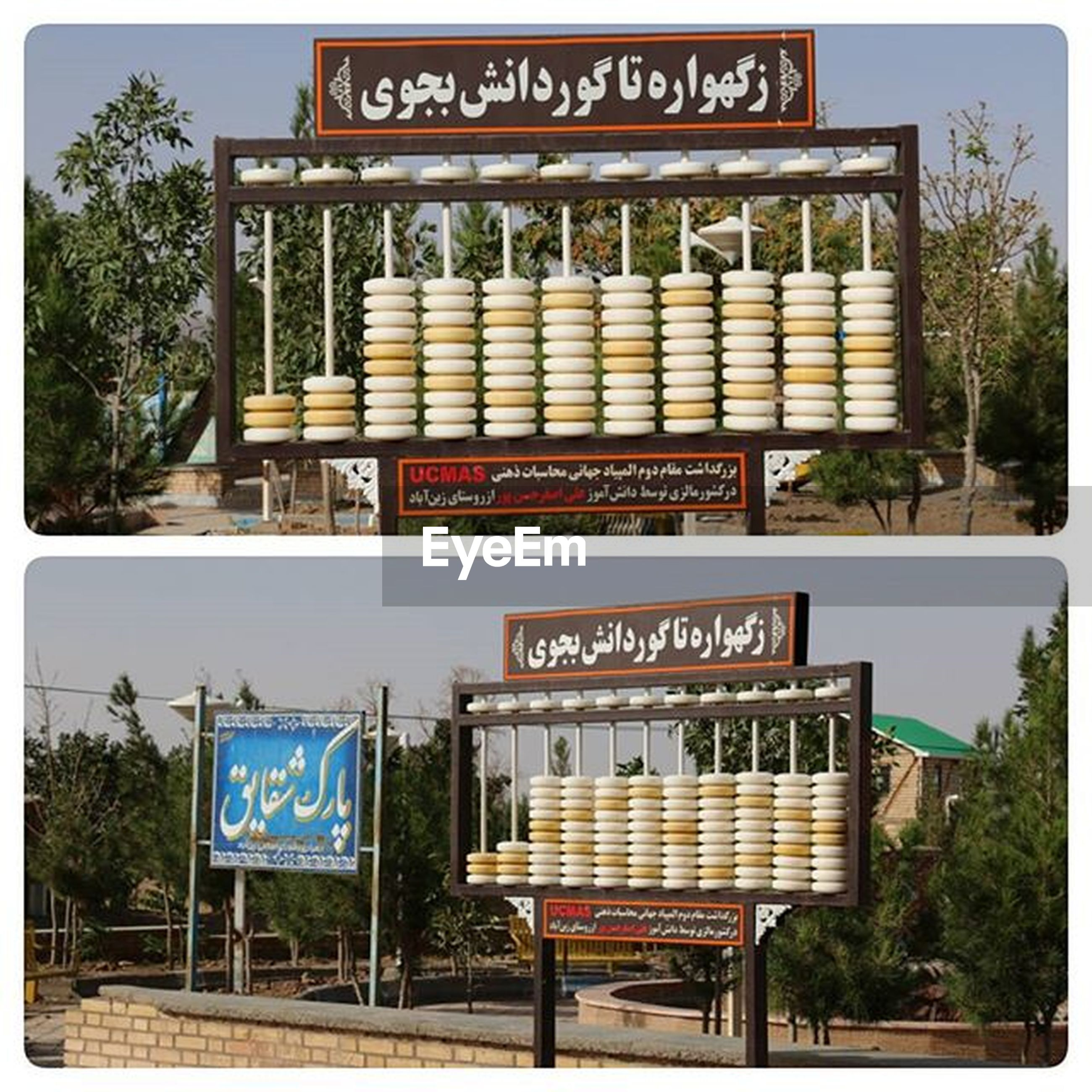 text, western script, communication, information sign, non-western script, sign, information, capital letter, transfer print, building exterior, guidance, built structure, architecture, day, auto post production filter, transportation, outdoors, directional sign, signboard, number